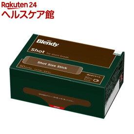 ブレンディ インスタントコーヒースティック ショット(50本入)【ブレンディ(Blendy)】
