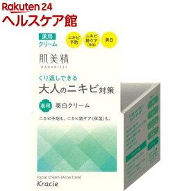肌美精 大人のニキビ対策 薬用美白クリーム(50g)【肌美精】