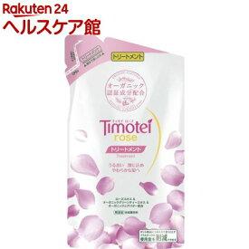 ティモテ ローズ トリートメント つめかえ用(385g)【ティモテ(Timotei)】