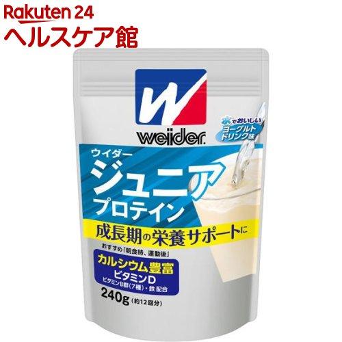 ウイダー ジュニアプロテイン ヨーグルトドリンク味(240g)【ウイダー(Weider)】