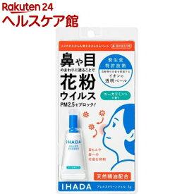 イハダ アレルスクリーン ジェル クール EX(3g)【イハダ】