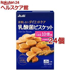 リセットボディ 乳酸菌ビスケット プレーン味(約11枚*4袋入*24個セット)【リセットボディ】