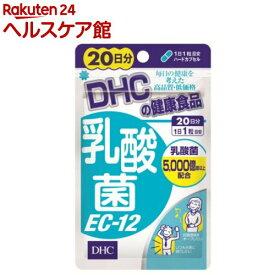 DHC 乳酸菌EC-12 20日分(20粒)【DHC サプリメント】