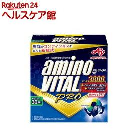 アミノバイタル プロ(30本入)【アミノバイタル(AMINO VITAL)】