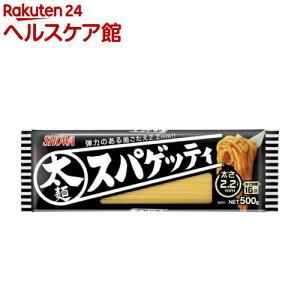 太麺スパゲッティ 2.2mm(500g)【spts2】【slide_b5】【昭和(SHOWA)】[パスタ]