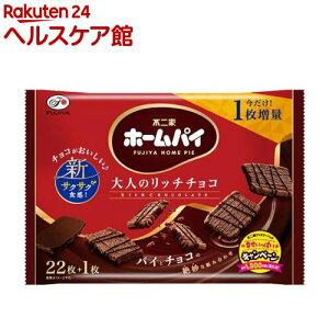 ホームパイ 大人のリッチチョコ ファミリーパック(23枚入)【ホームパイ】