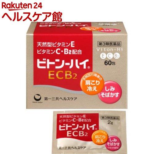 【第3類医薬品】ビトン-ハイ ECB2(60包入)【ビトン-ハイ】【送料無料】