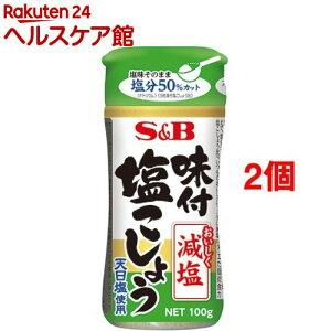 味付塩こしょう減塩(100g*2個セット)