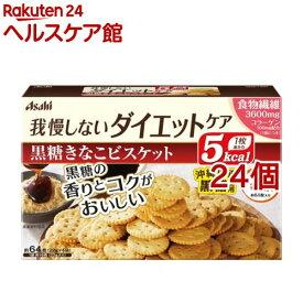 リセットボディ 黒糖きなこビスケット(22g*4袋入*24個セット)【リセットボディ】