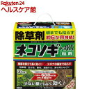 ネコソギトップRX 粒剤(3kg)【ネコソギ】