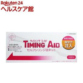 タイミング エイド セルフシリンジ法キット(3回分)
