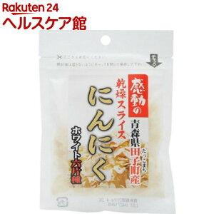 感動の青森県田子町産 乾燥スライスにんにく(15g)【中村食品産業】