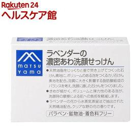 M mark ラベンダーの濃密あわ洗顔せっけん(120g)【M mark(エムマーク)】