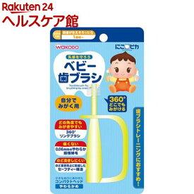 和光堂 にこピカ ベビー歯ブラシ 自分でみがく用(1コ入)
