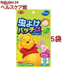 虫除けパッチα シールタイプ プーさんデザイン(24枚入*5袋セット)【アース】