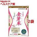 平成30年度産 タニタ食堂の金芽米(BG無洗米)(4.5kg*2コセット)