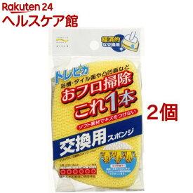 トレピカ 交換用スペアー BF822(1コ入*2コセット)【more20】【トレピカ】