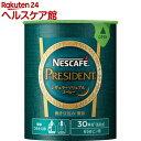 ネスカフェ プレジデント エコ&システムパック(60g)【ネスカフェ(NESCAFE)】