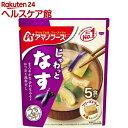 アマノフーズ うちのおみそ汁 なす(5食入)【more30】【アマノフーズ】[味噌汁]