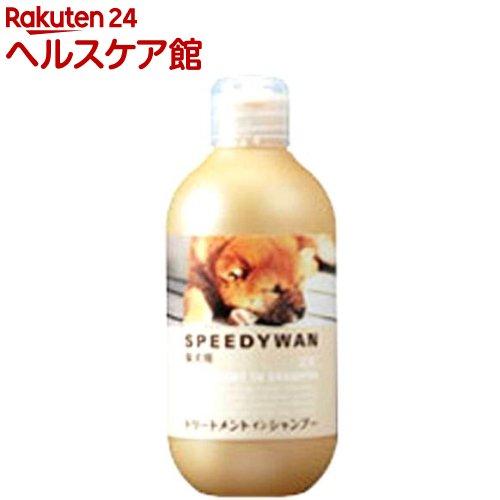 ゾイック スピーディワン トリートメントインシャンプー 柴犬用(250mL)【ゾイック(ZOIC)】
