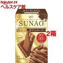 SUNAOクリームサンド Wチョコ(6枚入*2箱セット)