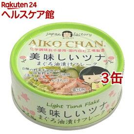 美味しいツナ まぐろ油漬けフレーク(70g*3缶セット)【伊藤食品】