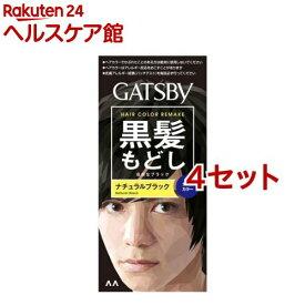 ギャツビー ターンカラー ナチュラルブラック(4セット)【GATSBY(ギャツビー)】