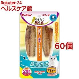 ペティオ できたて厨房 キャット 蒸しさば(2本入*60個セット)【ペティオ(Petio)】