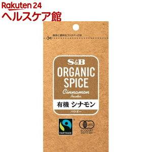 ORGANIC SPICE 袋入り 有機 シナモン パウダー(15g)
