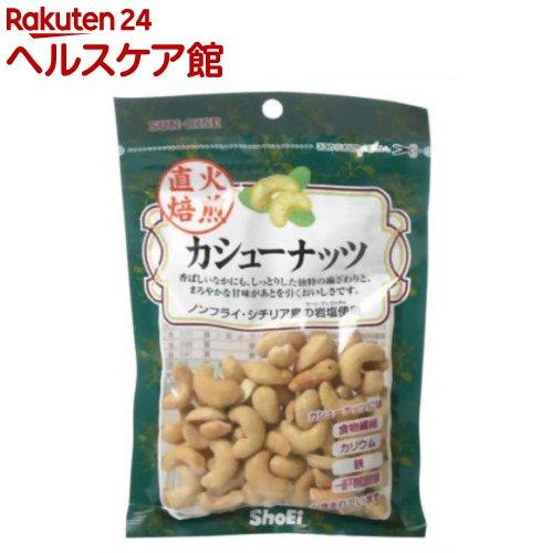 サンライズ 直火焙煎 カシューナッツ(40g)【サンライズ】
