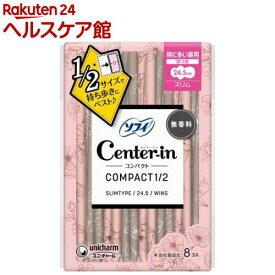 センターイン コンパクト 1/2 特に多い昼用 無香料 羽つき 24.5cm(8枚入)【センターイン】[生理用品]