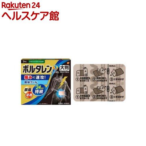 【第2類医薬品】ボルタレンEX テープL(セルフメディケーション税制対象)(7枚入)【ボルタレン】