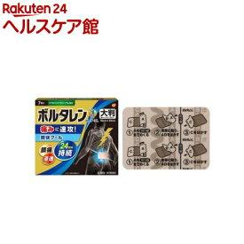 【第2類医薬品】ボルタレンEXテープL (セルフメディケーション税制対象)(7枚入)【ボルタレン】
