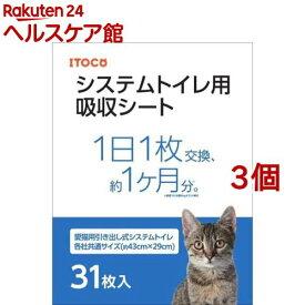 猫の時間 システムトイレ用吸収シート(31枚入*3コセット)【猫の時間】