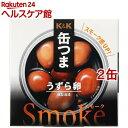 K&K 缶つまsmoke うずら卵(25g*2缶セット)【K&K 缶つま】