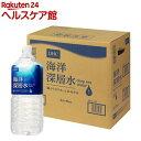 DHC 海洋深層水(2L*6本入)【DHC サプリメント】