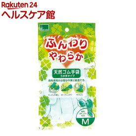 ふんわりやわらか 天然ゴム手袋 グリーン M(1双)【more99】