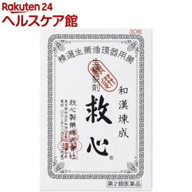 【第2類医薬品】救心(30粒)【救心】