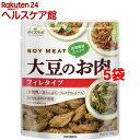 ダイズラボ 大豆のお肉(大豆ミート) フィレ(90g*5コセット)【マルコメ ダイズラボ】