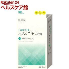 肌美精 大人のニキビ対策 薬用集中保湿&美白マスク(7枚)【肌美精】[パック]