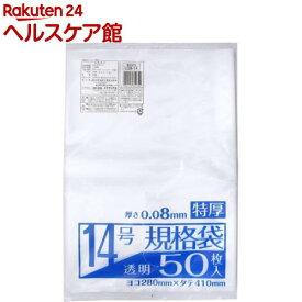 日本技研工業 業務屋さん 規格袋 特厚 透明 ポリ袋 LD8-14(50枚入)