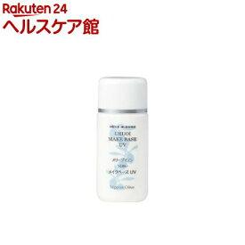 オリーブマノン うるおいメイクベース UV(26ml)