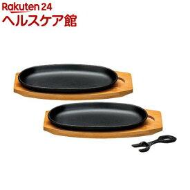 鉄鋳物小判ステーキ皿(1セット)