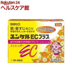 【第3類医薬品】ユンケルECプラス ハローキティ(32包)【slide_c1】【ユンケル】
