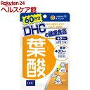 DHC 葉酸 60日分(60粒)【DHC サプリメント】