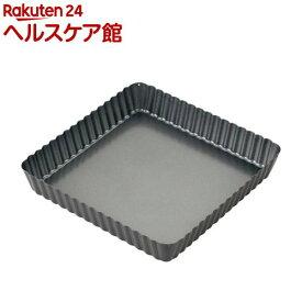 カイハウス セレクト 四角いタルト型 18cm DL6139(1コ入)【Kai House SELECT】