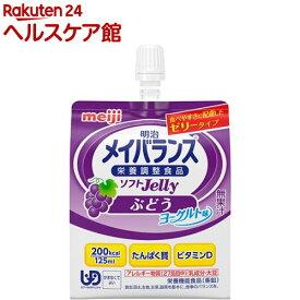 メイバランス ソフトゼリー200 ぶどうヨーグルト味(125ml)【more30】【メイバランス】