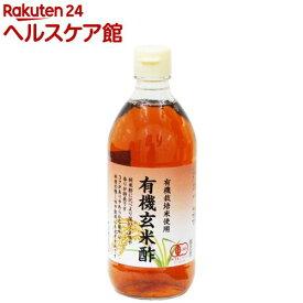 内堀醸造 有機玄米酢(500ml)【spts4】【more30】【内堀醸造】