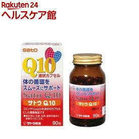 サトウQ10(90粒)【spts15】【佐藤製薬サプリメント】