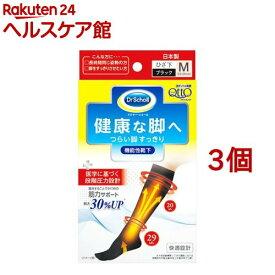 メディキュット 機能性靴下 M(1足*3コセット)【メディキュット(QttO)】